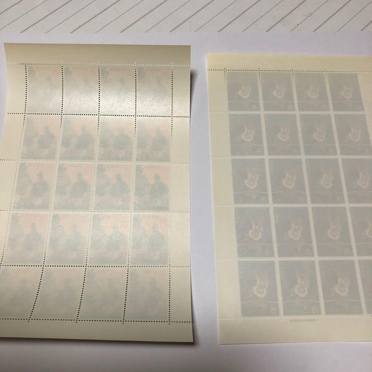 切手シート2枚セット(No.44)