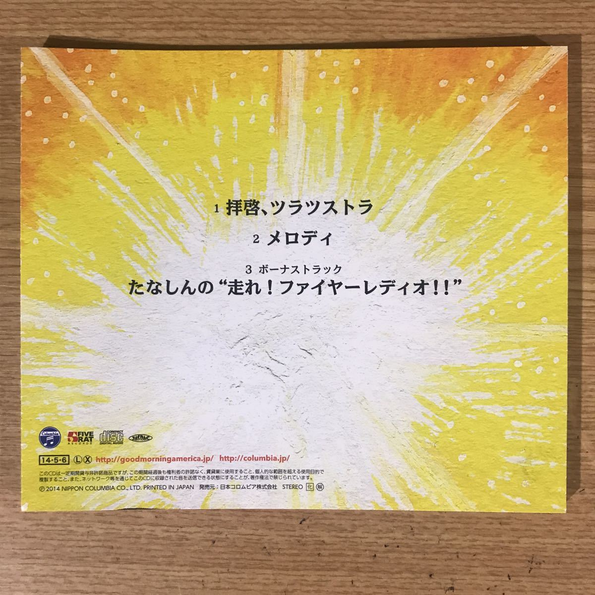 (B85)中古CD100円 グッドモーニングアメリカ 拝啓、ツラツストラ 初回盤B-type(CD)_画像2