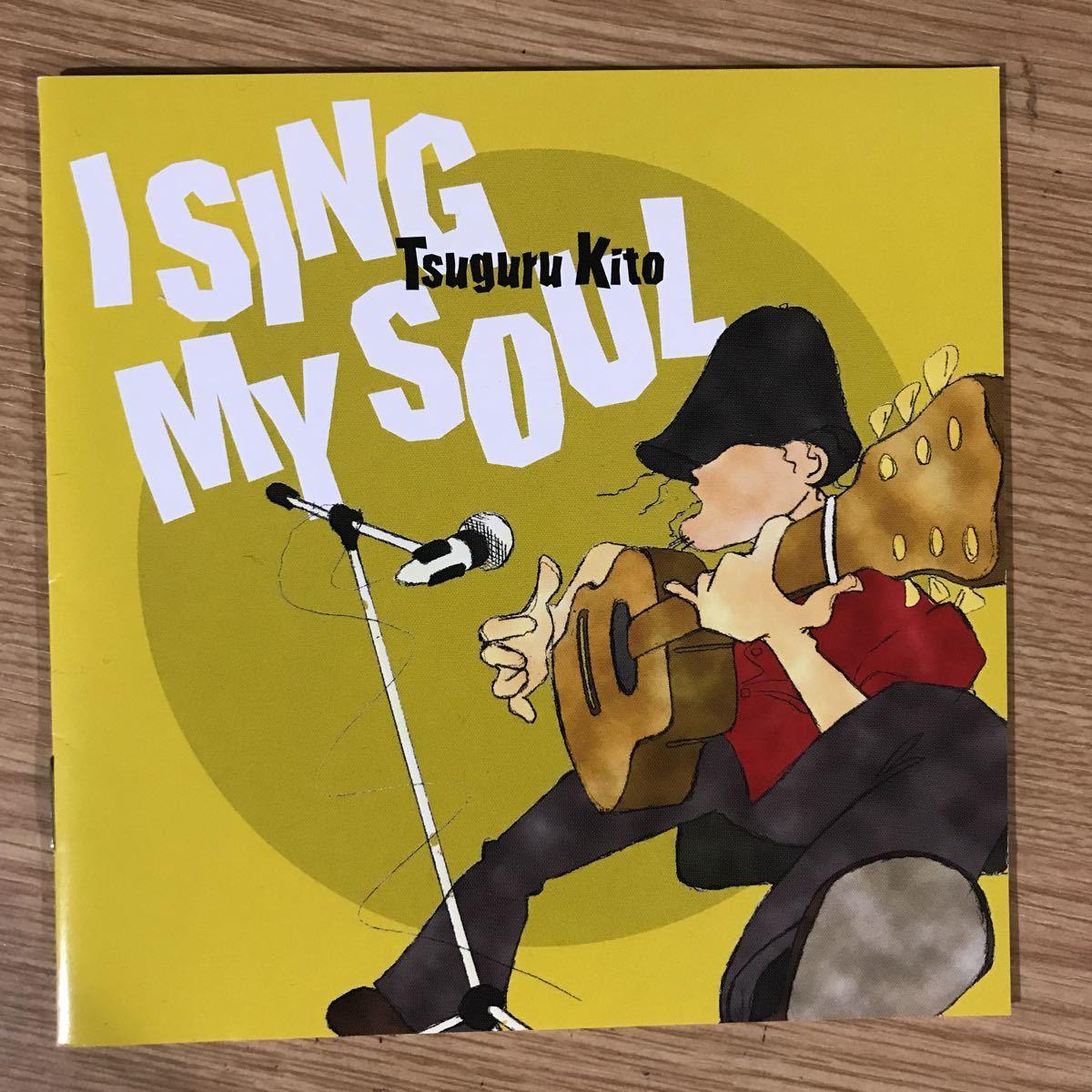 (B86)帯付 中古CD3000円 鬼頭つぐる I SING MY SOUL