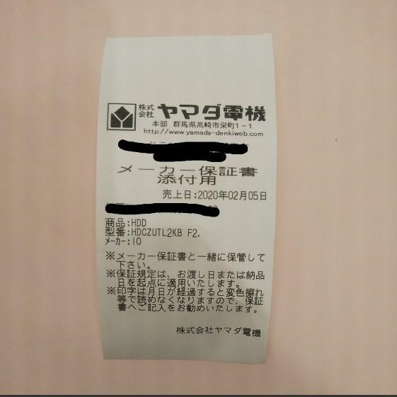 【新品】I-ODATA 録画対応外付けHDD 2TB