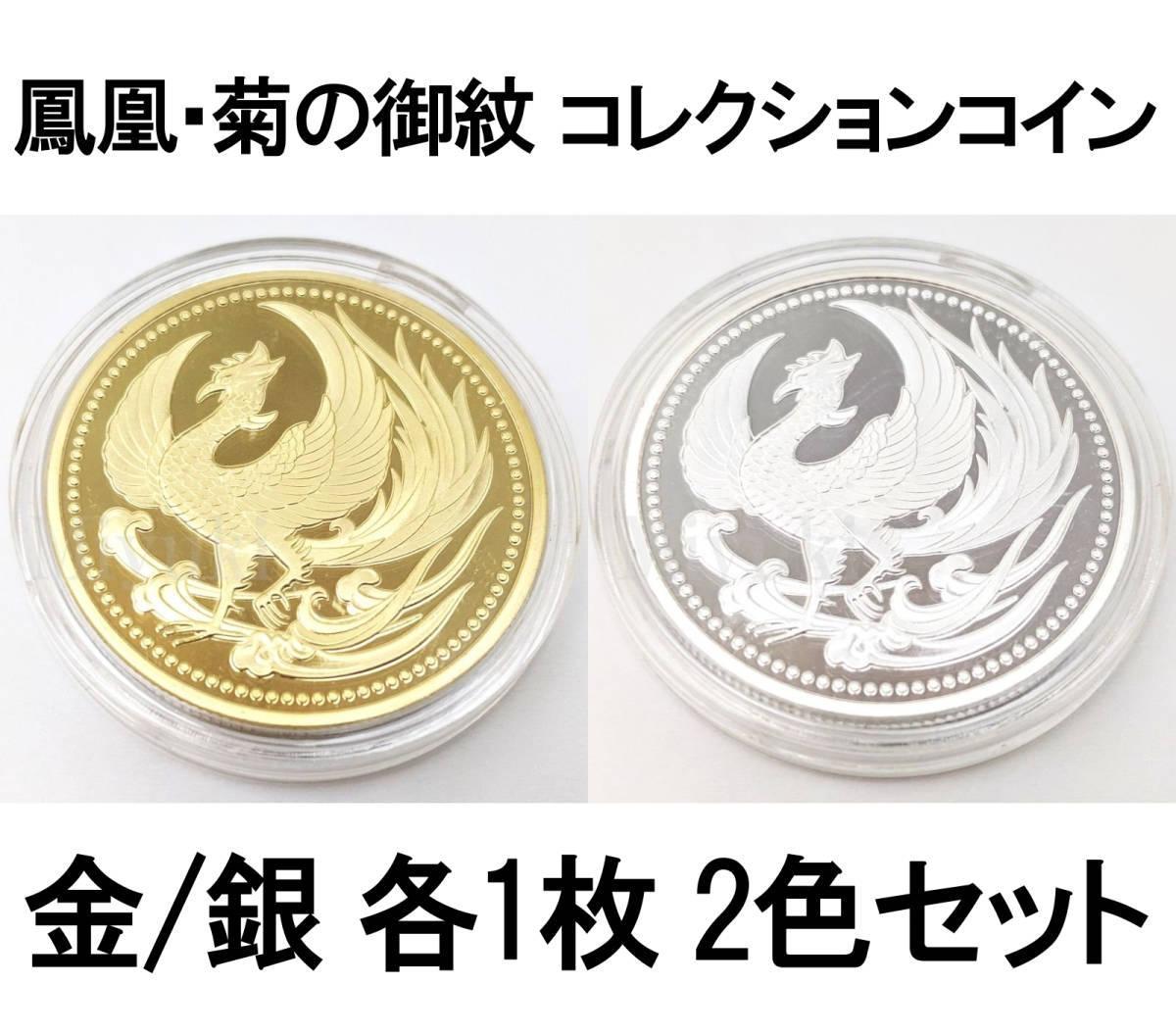匿名配送 鳳凰 菊の御紋 コイン メダル 2色セット 40mm ゴールド シルバー 2個 金 銀 記念コイン コレクションコイン 菊紋 菊御紋_画像1