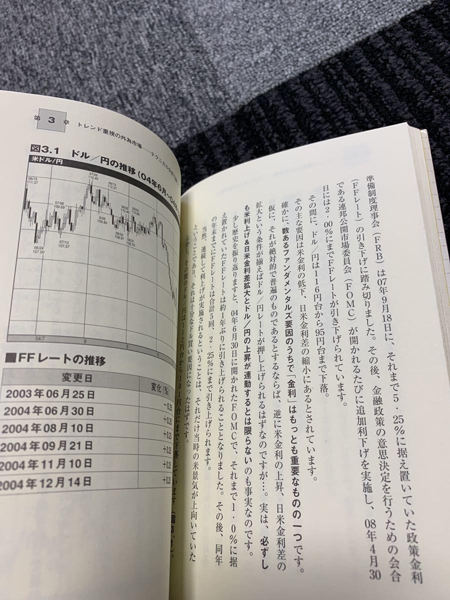 書籍 なぜFXで資産リッチになれるのか? 上達と成功のためのFX指南書