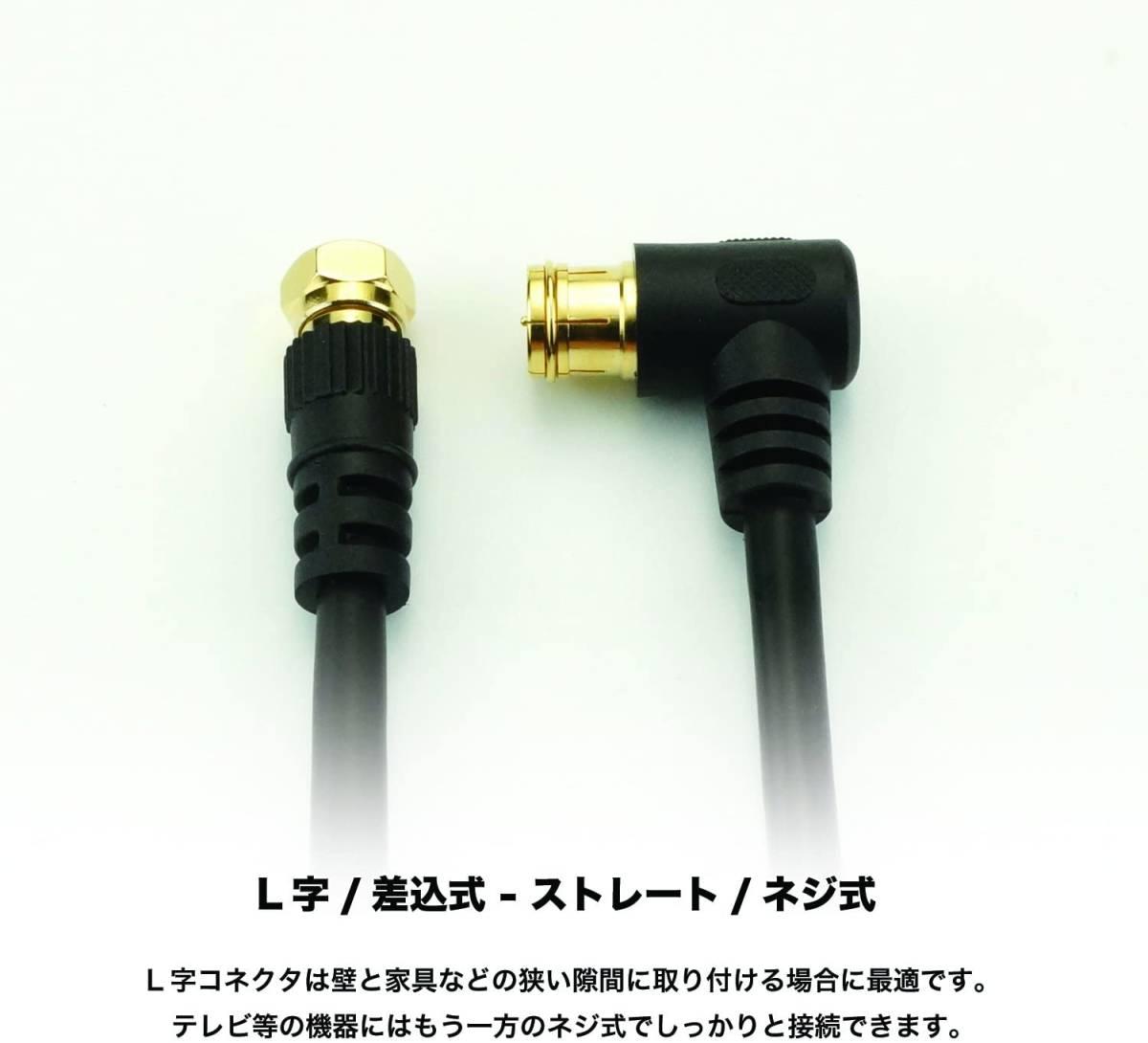 【送料無料】HORIC アンテナケーブル S-4C-FB同軸 1.5m ブラック 黒 F型差込式/ネジ式コネクタ L字/ストレートタイプ HAT15-040LSBK_画像4