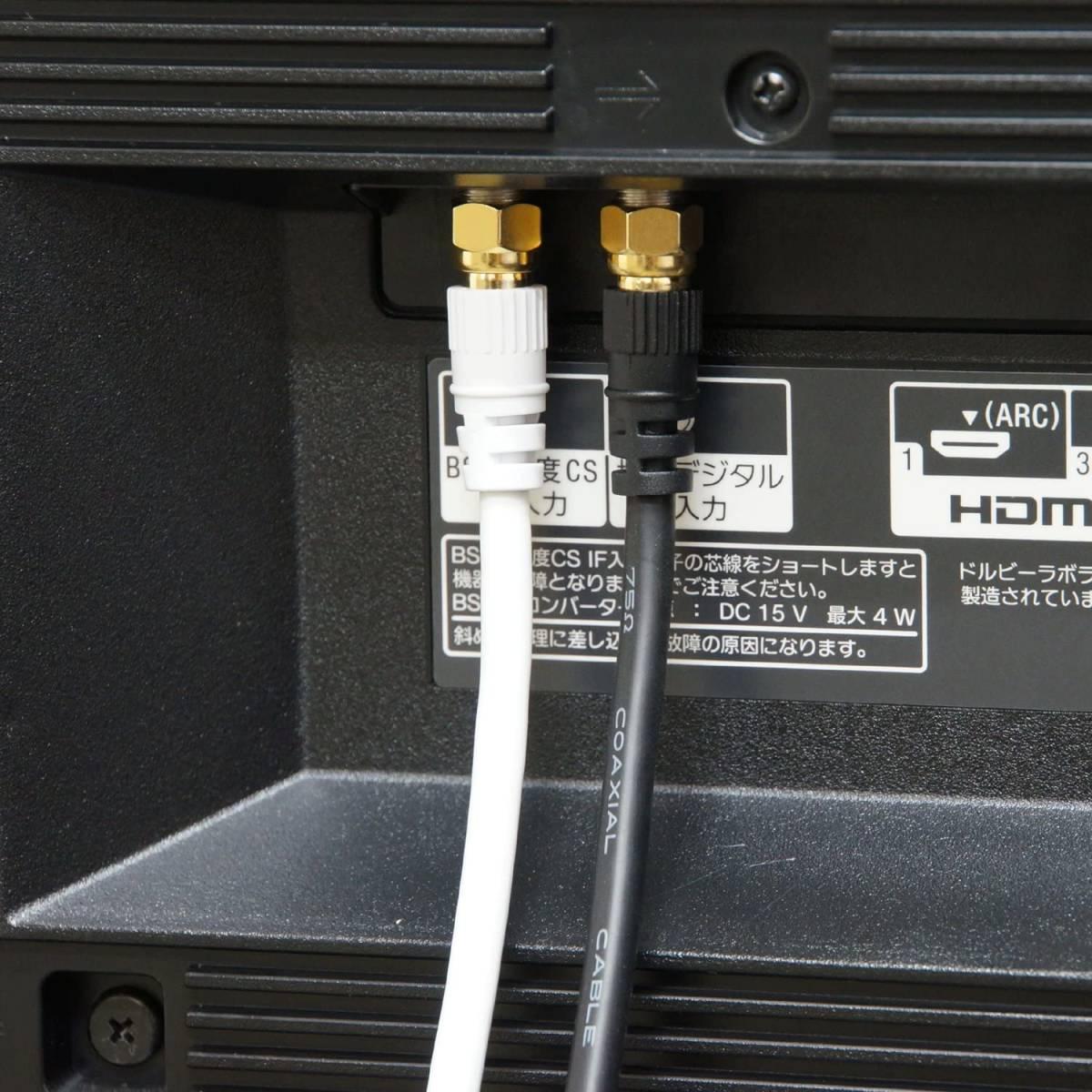 【送料無料】HORIC アンテナケーブル S-4C-FB同軸 1.5m ブラック 黒 F型差込式/ネジ式コネクタ L字/ストレートタイプ HAT15-040LSBK_画像5