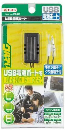【送料無料】エーモン USB電源ポート MAX2.1A 後部座席延長用 2880 ブラック 黒_画像2