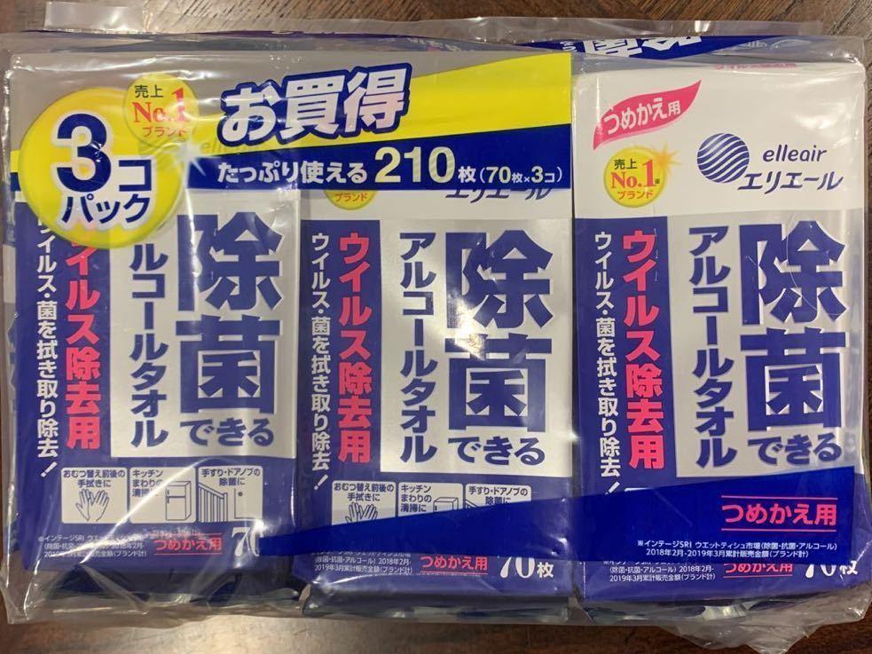 即決 送料無料 エリエール 除菌できるアルコールタオル ウイルス除去用 つめかえ用3個 パック 210枚(70枚×3個)