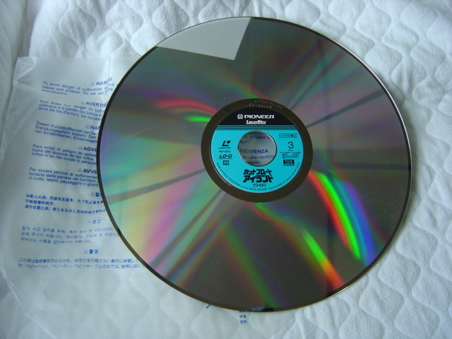 LD レーザーディスク 映画 カットスロートアイランド THX,AC-3 初回限定生産 帯付き 中古_画像8