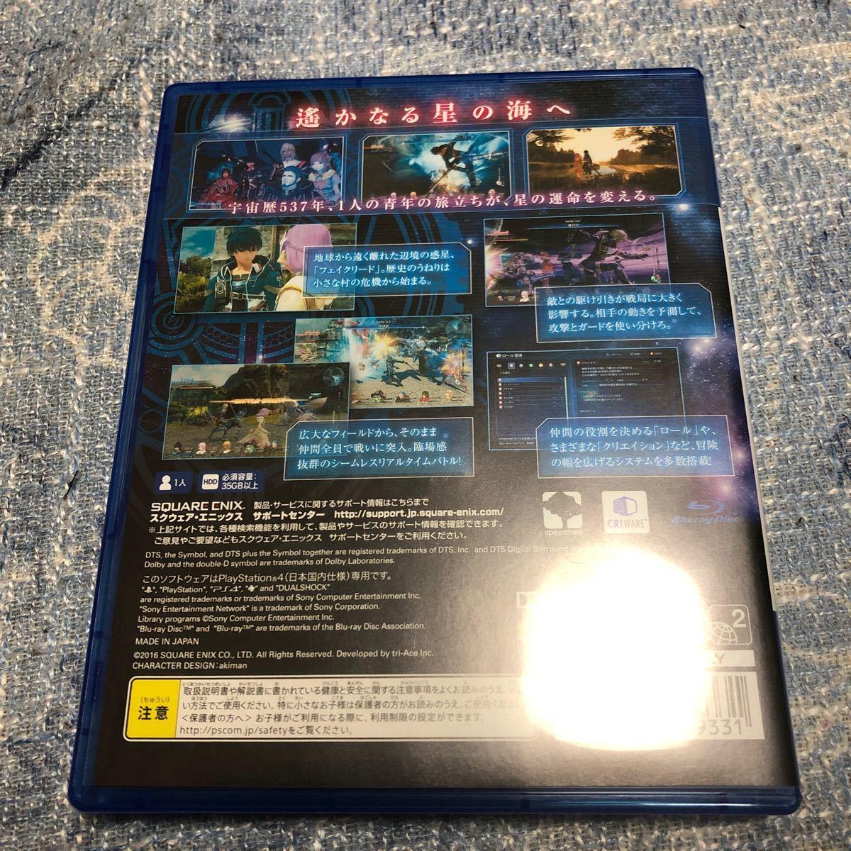 PS4 スターオーシャン5 -IntegrityandFaithlessness