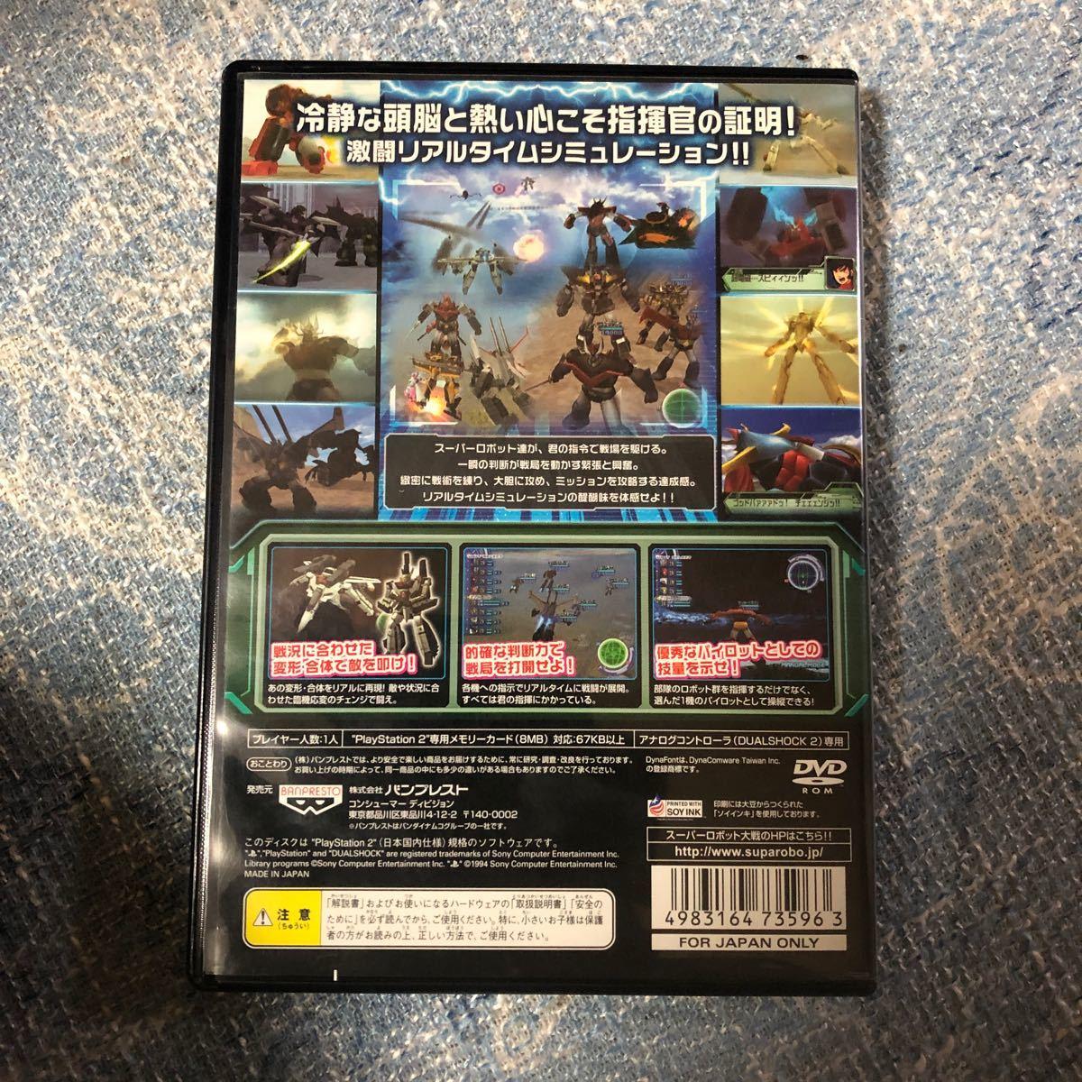 PS2スーパーロボット大戦 Scramble Commander the 2nd