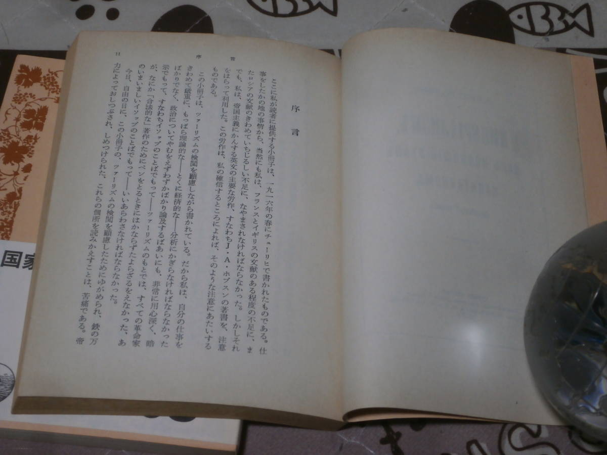 海外思想 レーニン 2冊 「国家と革命」「帝国主義」 旧版裸本 岩波文庫 BE03_画像3