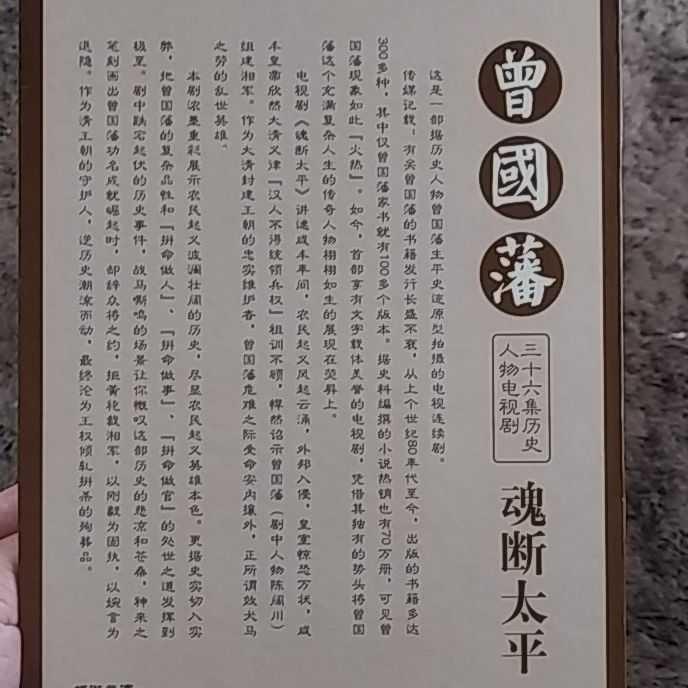 中国ドラマ 曽國藩
