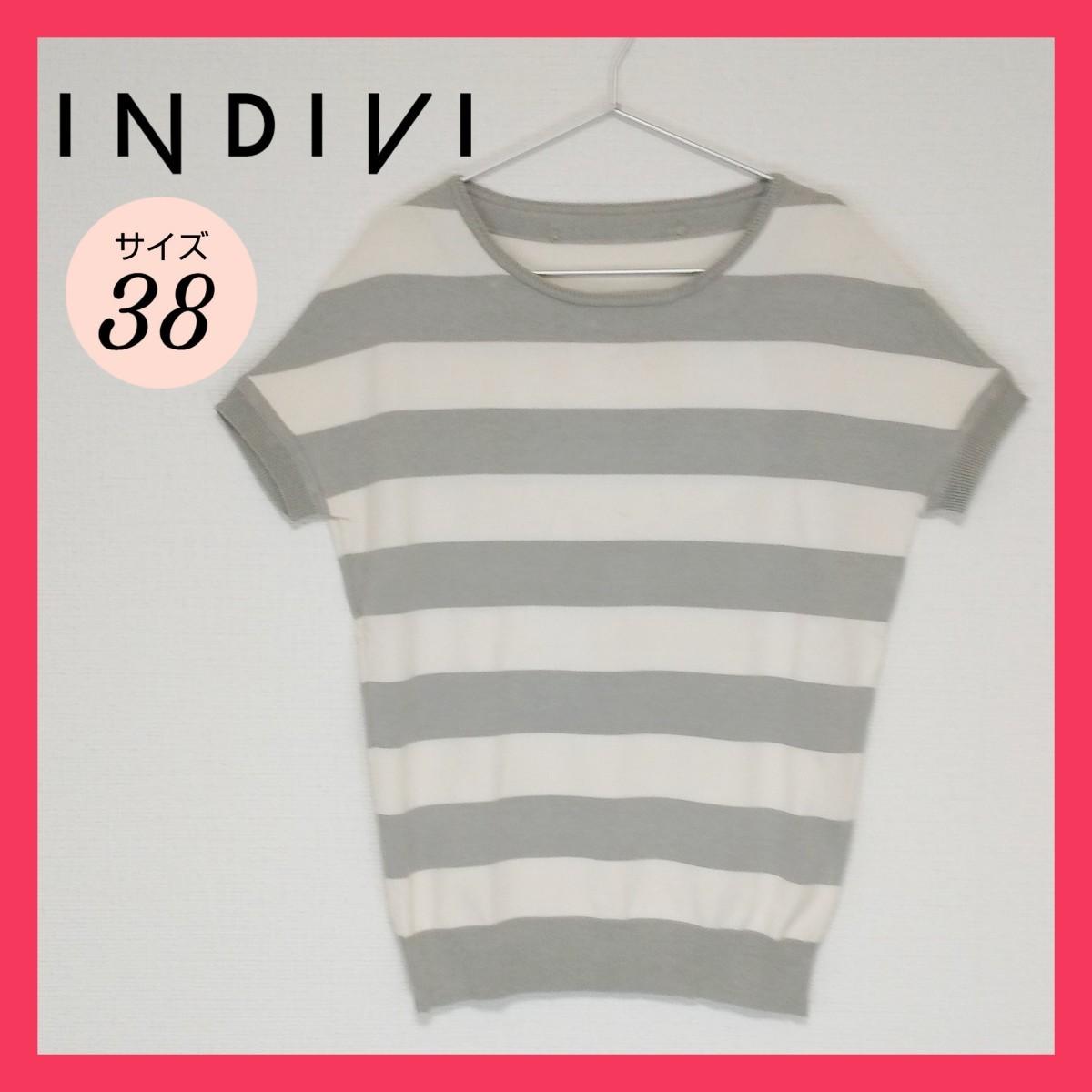 インディヴィ INDIVI ボーダーニット 38サイズ