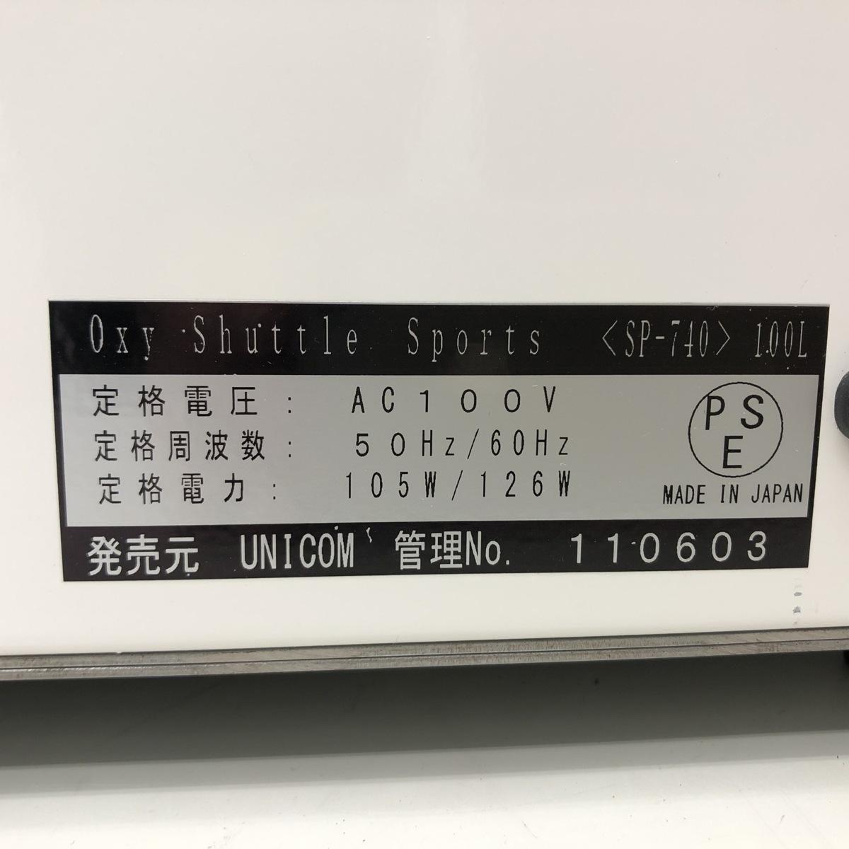 ◆ ユニコム UNICOM オキシシャトル スポーツ oxy shuttle sports 酸素カプセル コンプレッサー SP-740 100L スポーツ用 通電OK 現状品_画像10