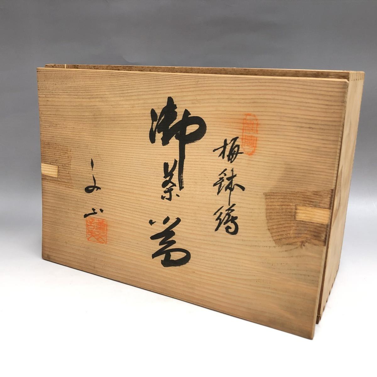 ②★ 有田焼 中島文山 御茶器 梅鉢 急須 湯呑 陶器 ★_画像9