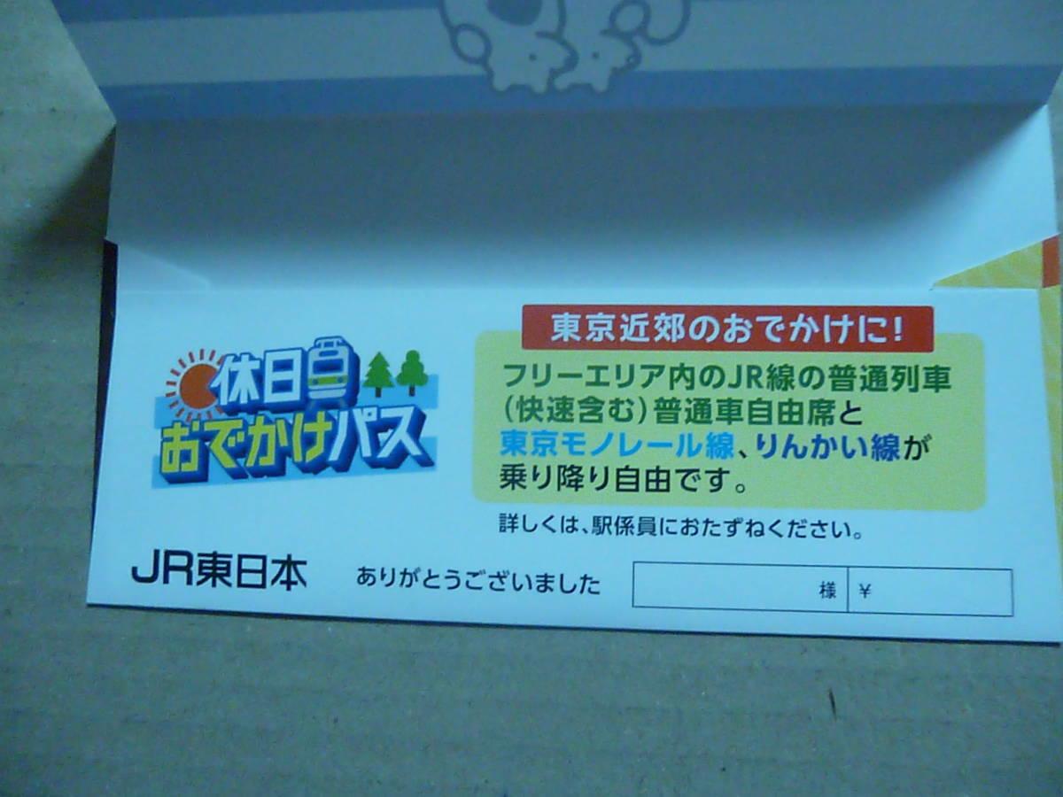 JR東日本 高崎線 熊谷駅 乗車券入れ_画像2