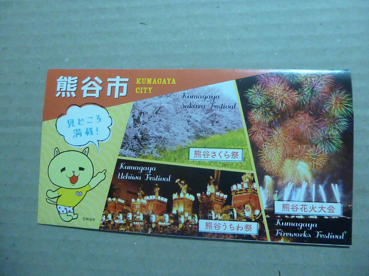 JR東日本 高崎線 熊谷駅 乗車券入れ_画像3