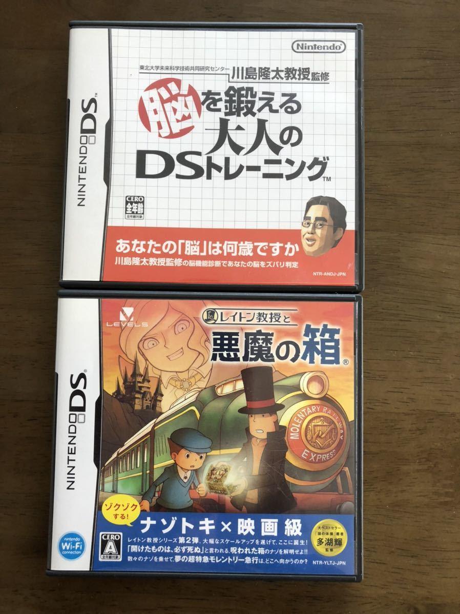 中古DSソフト 「脳を鍛える大人のDSトレーニング 」「レイトン教授と悪魔の箱」2本セット 任天堂