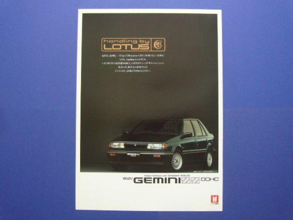 ジェミニ ZZ ロータス 広告 JT190 検:ポスター カタログ_画像1