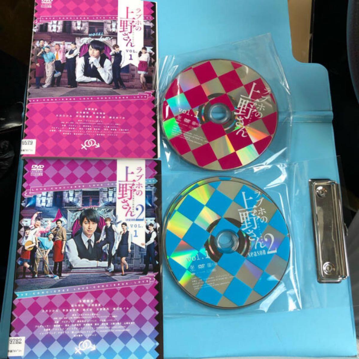 ラブホの上野さん season1+season2 DVD 全巻セット