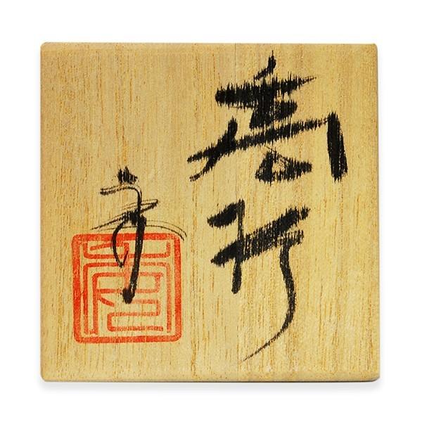 加藤 委 高杯 黒田陶苑 y-200_画像9