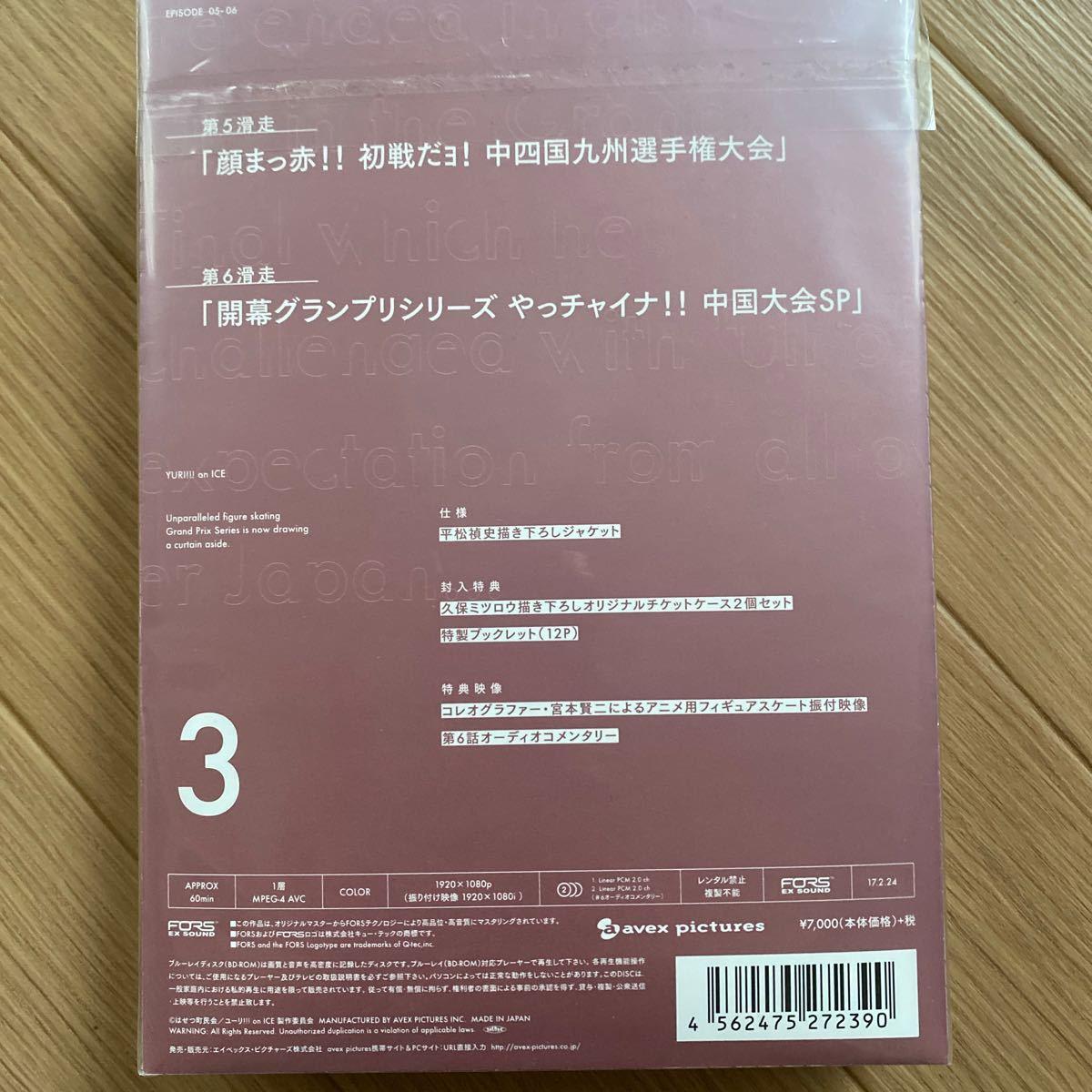ユーリ!!! on ICE Blu-ray3 初回盤