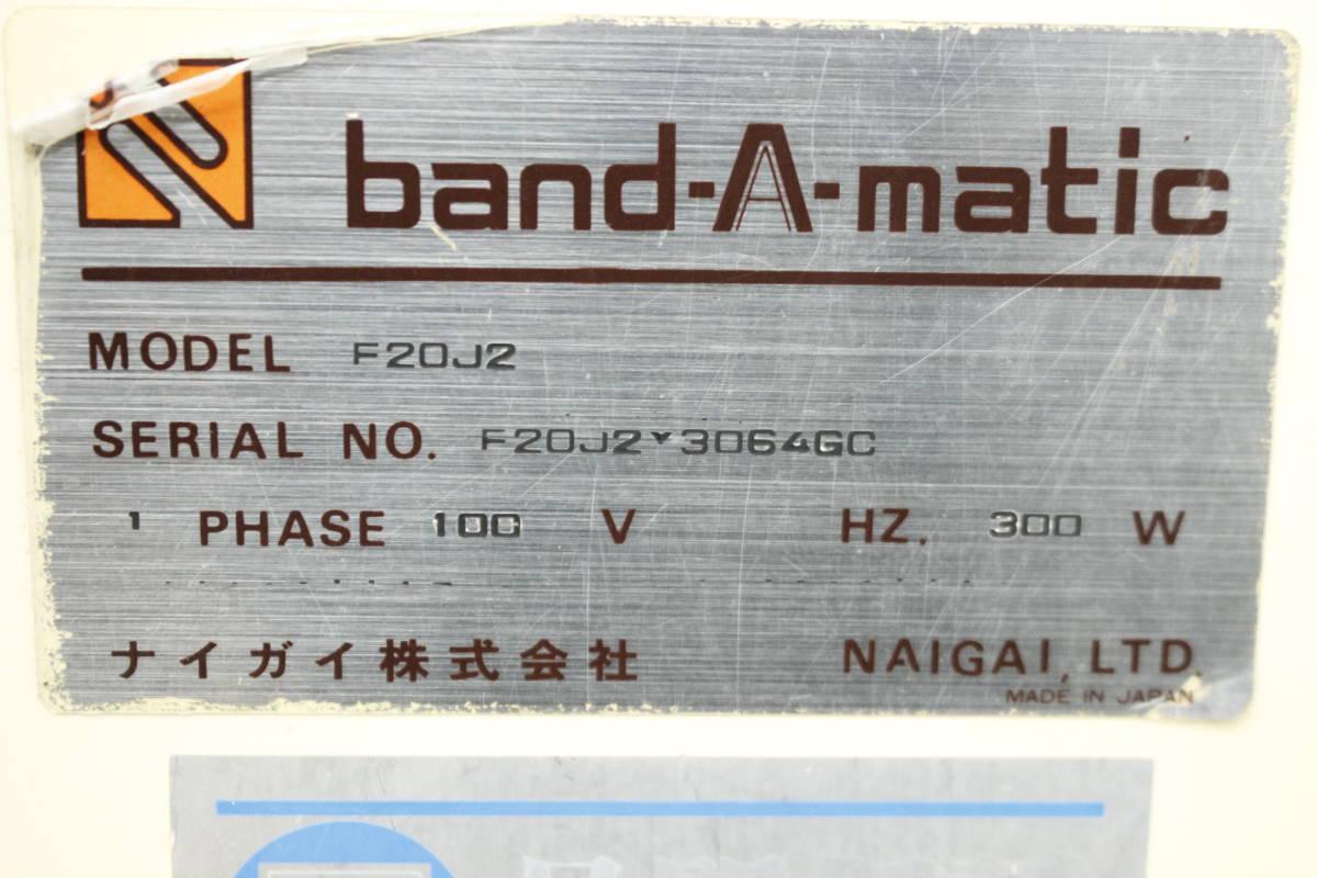 【引取限定/福岡市博多区】現状品 ナイガイ band-A-matic F20J2 半自動梱包機 バンド機 100V バンド付き/荷造り/梱包_画像10