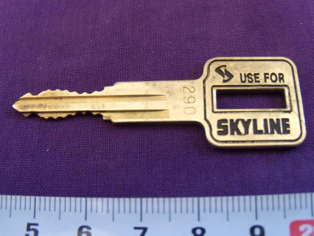 旧車、ニッサン、スカイライン、鍵、キー、レトロ、アンティーク、ビンテージ、レア物、昭和、平成、キーホルダー、インテリア、古い鍵、_画像1