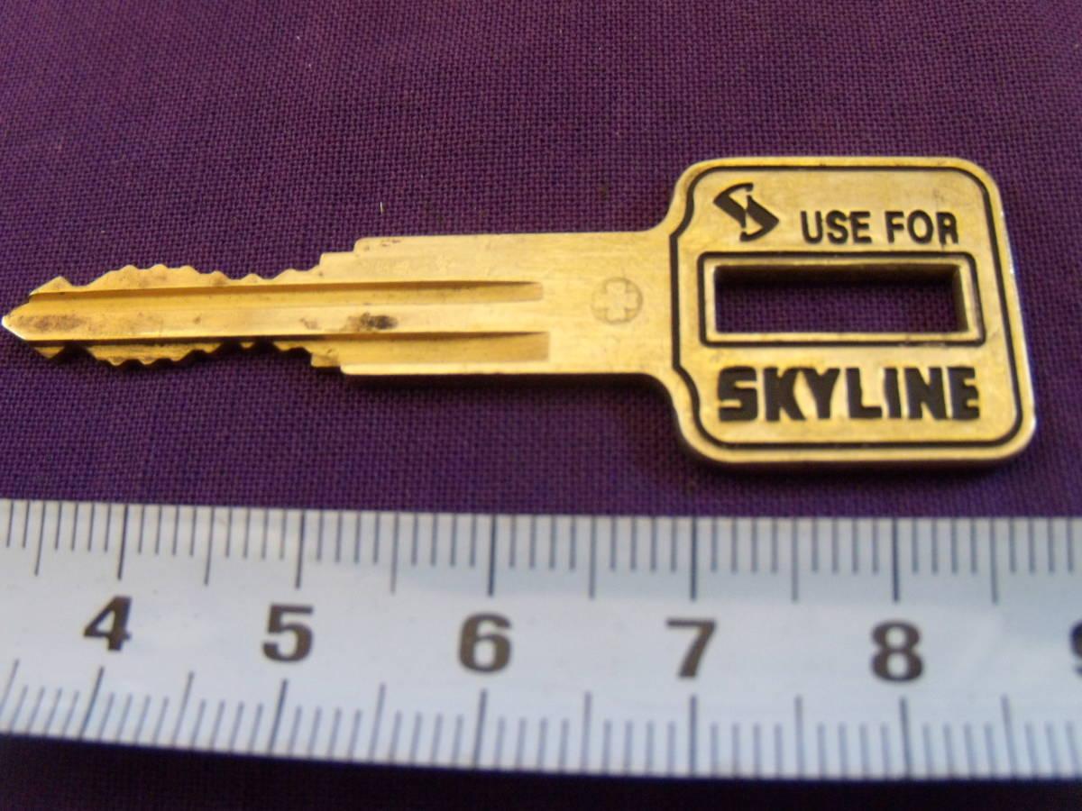 旧車、ニッサン、スカイライン、鍵、キー、レトロ、アンティーク、ビンテージ、レア物、昭和、平成、キーホルダー、インテリア、古い鍵、_画像2