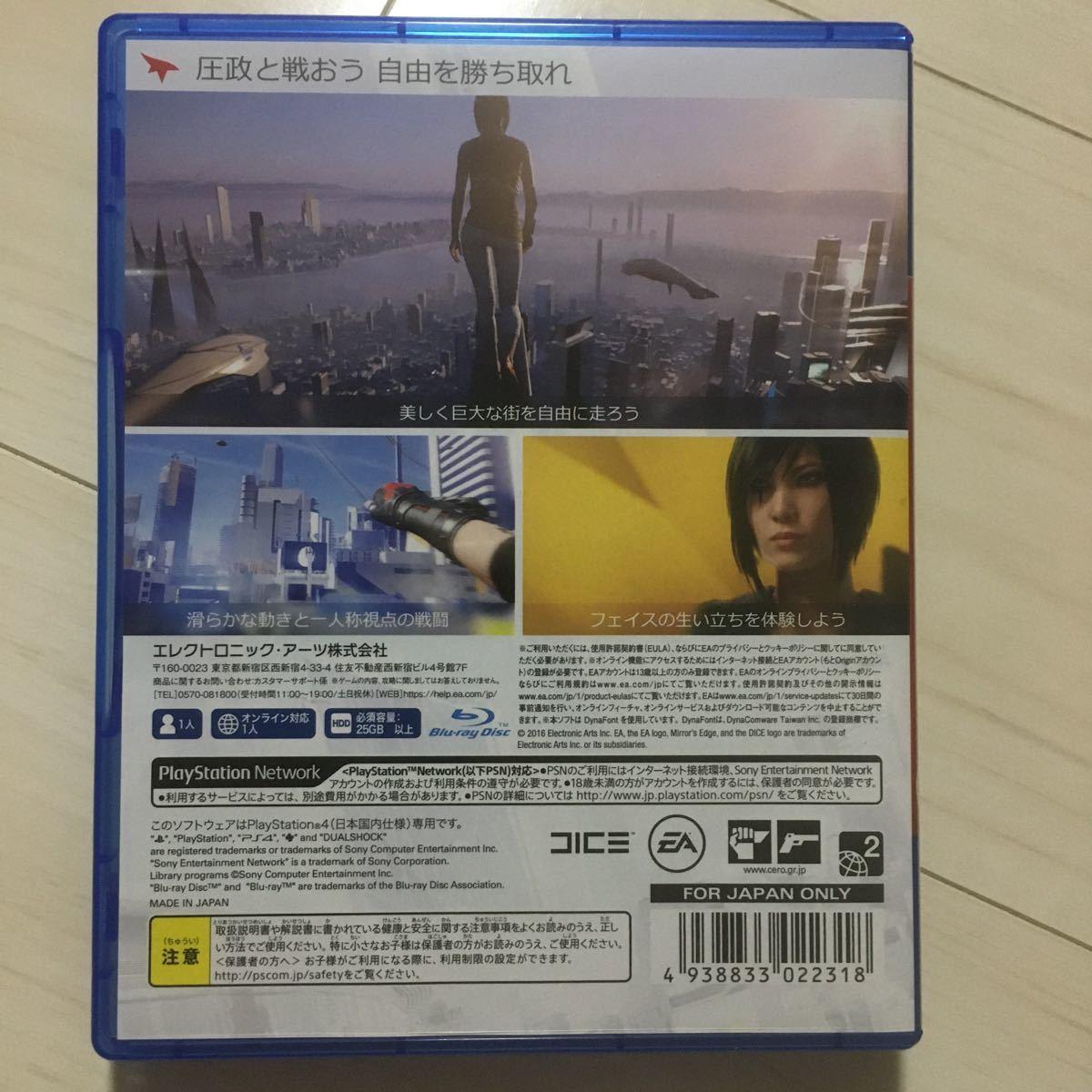 【PS4】 ミラーズエッジ カタリスト