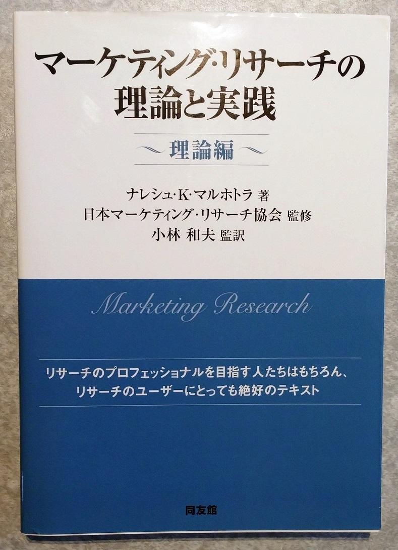 [書籍]マーケティング・リサーチの理論と実践 ~理論編~ ● 同友館 ● ナレシュ・K・マルホトラ 日本マーケティング・リサーチ協会