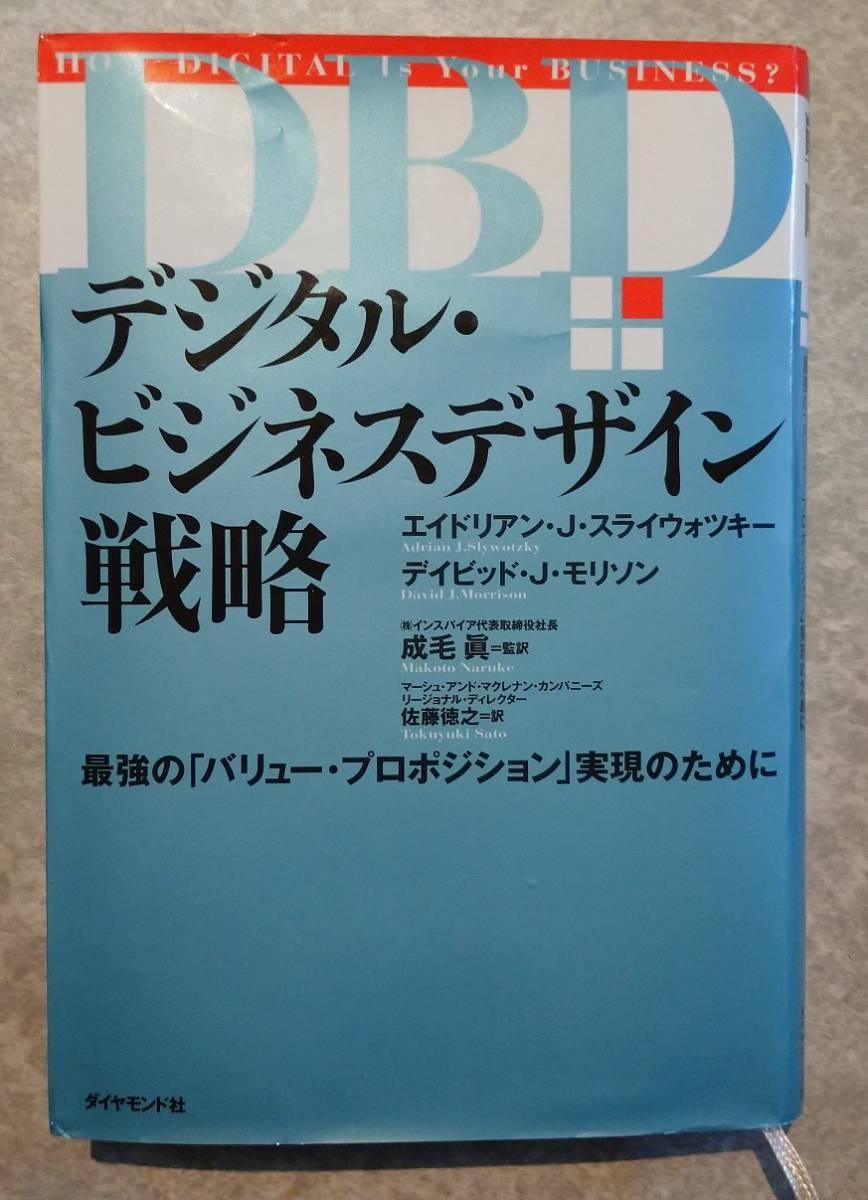 [書籍]デジタル・ビジネスデザイン戦略 最強の「バリュー・プロポジション」実現のために ● ダイヤモンド社 ●