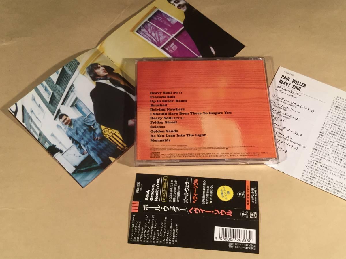 CD(国内盤)■ポール・ウェラー/ヘヴィー・ソウル◎日本盤のみボーナス・トラック収録■帯付美品!_画像2