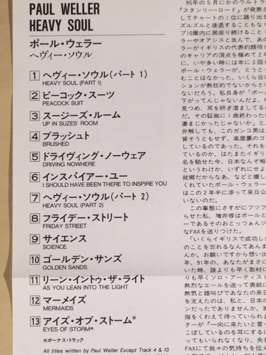 CD(国内盤)■ポール・ウェラー/ヘヴィー・ソウル◎日本盤のみボーナス・トラック収録■帯付美品!_画像4