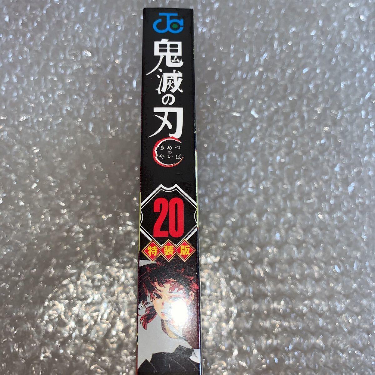 【最新入荷】鬼滅の刃  20 特装版〈新品未開封〉送料無料