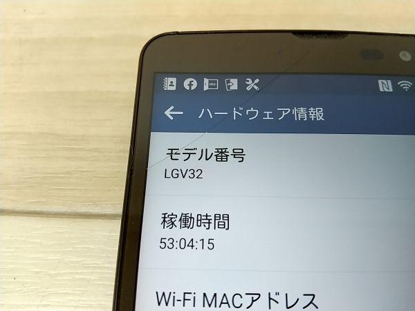 au LGエレクトロニクス isai vivid LGV32 シャンパン Android アンドロイド スマホ スマートフォン 携帯電話 本体 中古 ジャンク扱い■S9_画像9