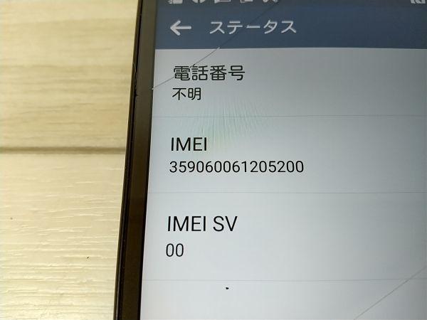 au LGエレクトロニクス isai vivid LGV32 シャンパン Android アンドロイド スマホ スマートフォン 携帯電話 本体 中古 ジャンク扱い■S9_画像10