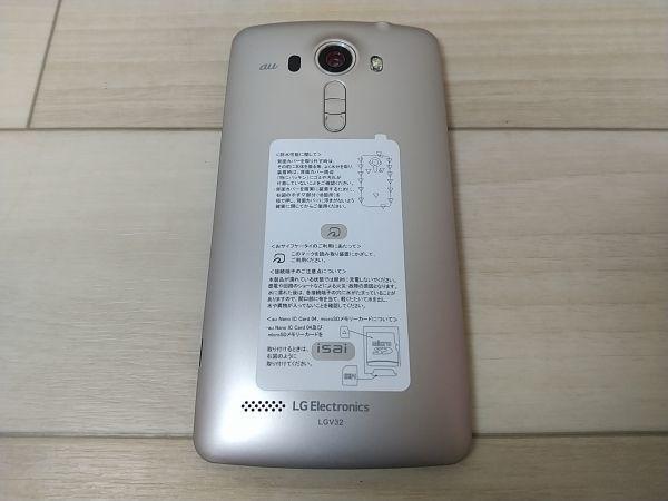 au LGエレクトロニクス isai vivid LGV32 シャンパン Android アンドロイド スマホ スマートフォン 携帯電話 本体 中古 ジャンク扱い■S9_画像8
