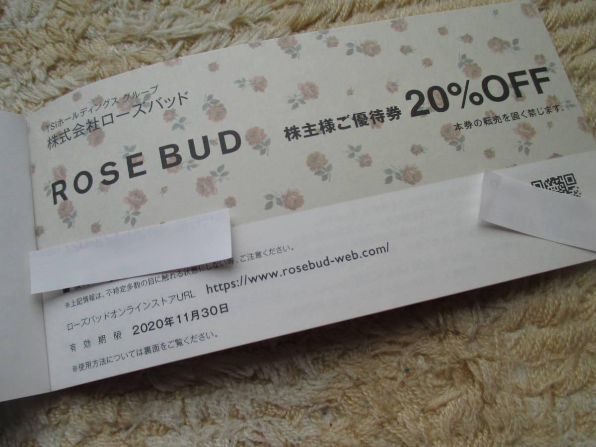 送料不要★ローズバッド Rosebud 20%OFF券  (TSI株主優待 _画像1
