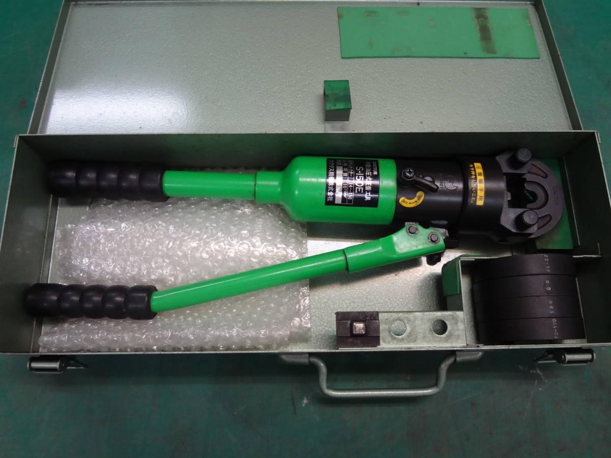 ・カクタス/CACTUS 手動油圧式圧着工具 S-150E_画像1