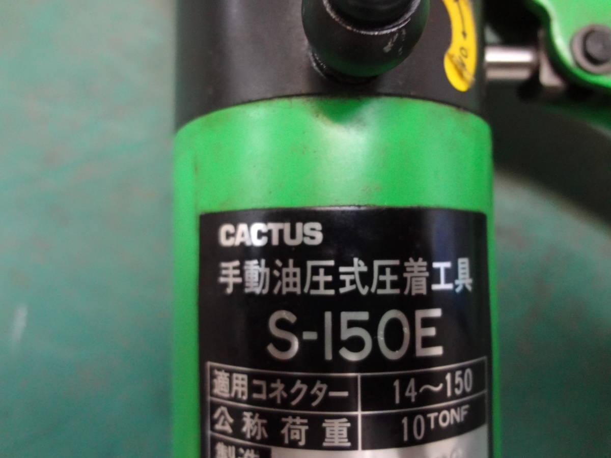 ・カクタス/CACTUS 手動油圧式圧着工具 S-150E_画像3