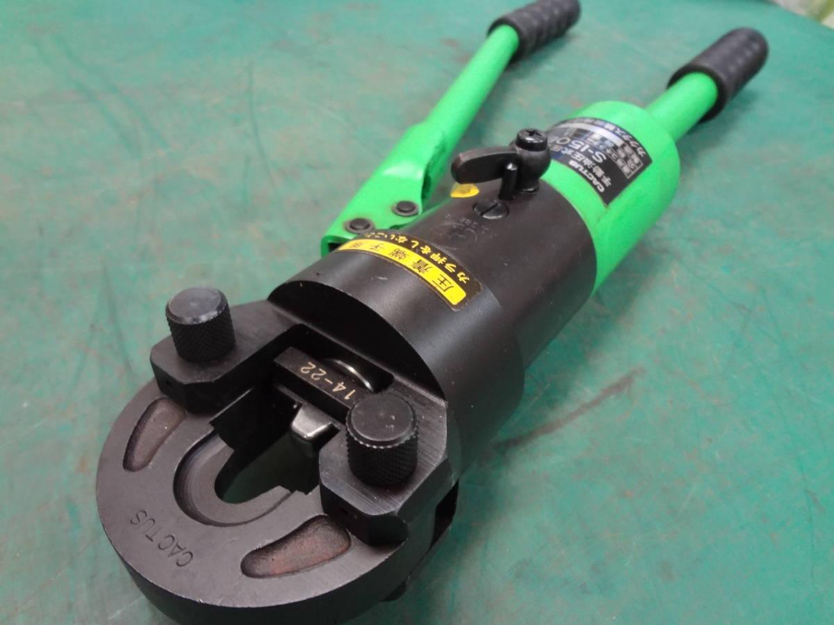 ・カクタス/CACTUS 手動油圧式圧着工具 S-150E_画像4