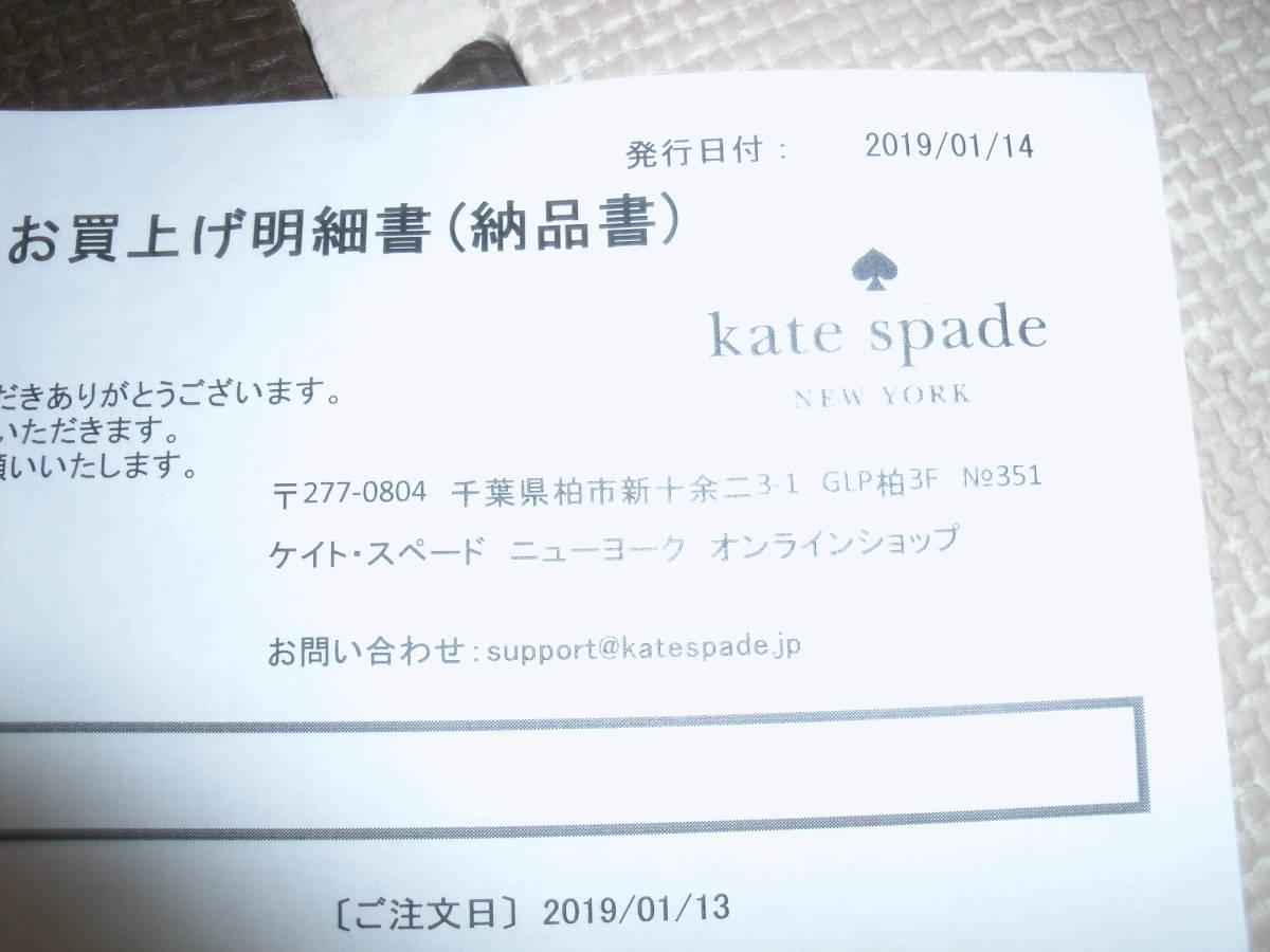 ケイトスペード kate spade  空き箱・ペーパーバッグ・時計箱クッション付き 時計は無し 中古難あり(空き箱は破れがあります)