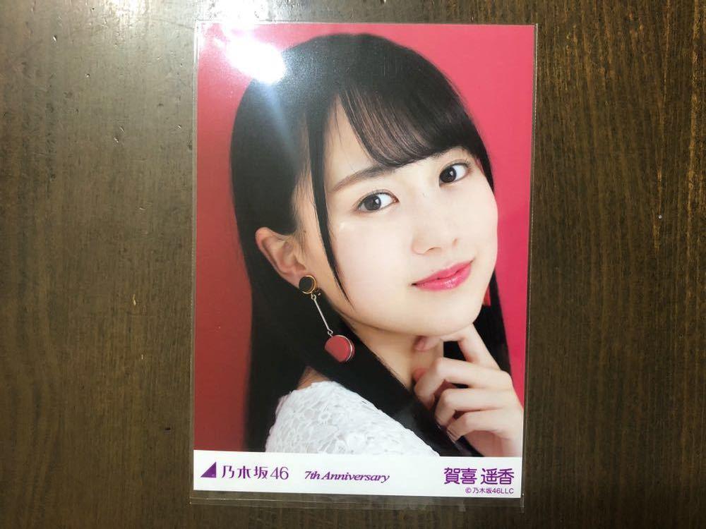 乃木坂46 賀喜遥香 7th Anniversary 生写真 赤 ヨリ アニバーサリー