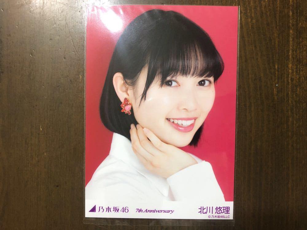 乃木坂46 北川悠理 7th Anniversary 生写真 赤 ヨリ アニバーサリー