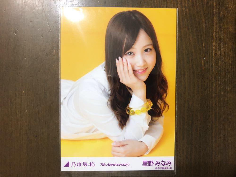 乃木坂46 星野みなみ 7th Anniversary 生写真 黄 アニバーサリー