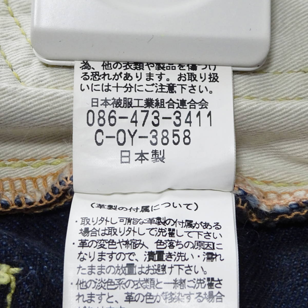 【送料無料 即決】Johnbull・ジョンブル・テーパード・スリムストレート・アシンメトリーポケット・日本製・Sサイズ・約75cm