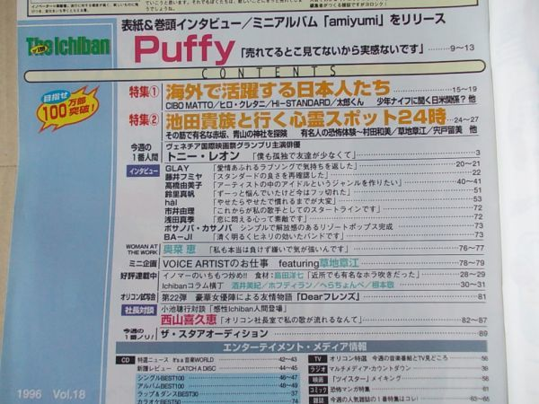 OR515 即決 オリコン 1996年8/12 表紙/パフィー 奥菜恵 高橋由美子 藤井フミヤ GLAY_画像2