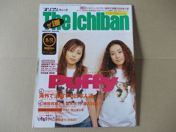 OR515 即決 オリコン 1996年8/12 表紙/パフィー 奥菜恵 高橋由美子 藤井フミヤ GLAY_画像1