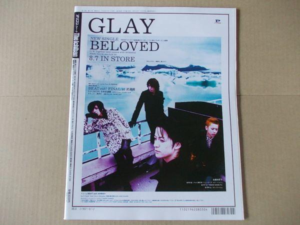 OR515 即決 オリコン 1996年8/12 表紙/パフィー 奥菜恵 高橋由美子 藤井フミヤ GLAY_画像3
