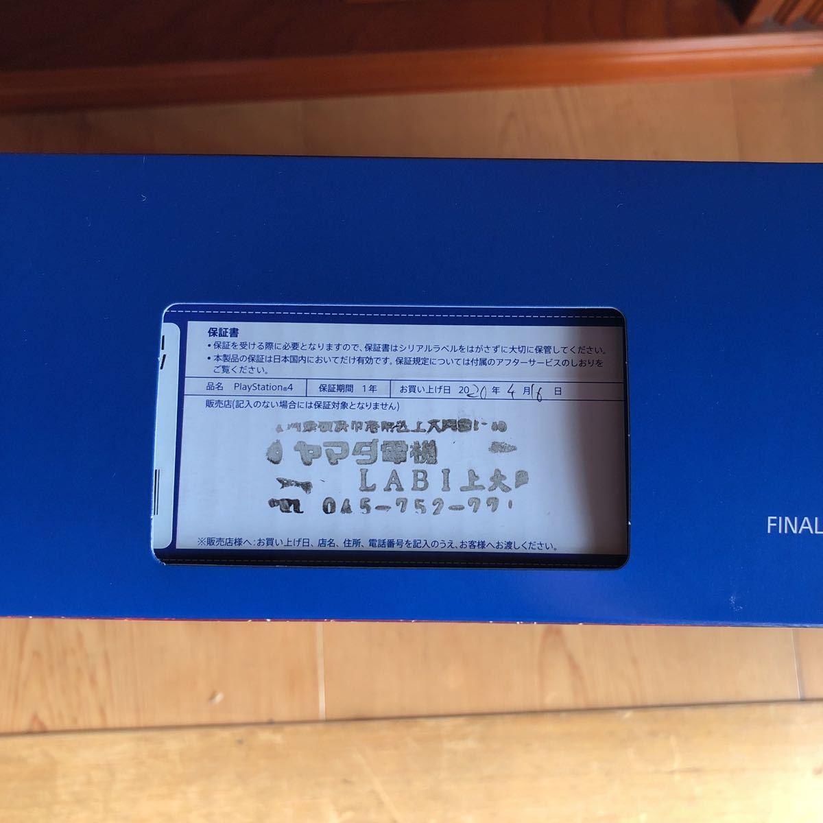 [新品未開封・送料無料] FINAL FANTASY Ⅶ REMAKE Pack PS4 500GB ファイナルファンタジー7 リメイク ソフト 同梱版